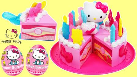 凯蒂猫生日蛋糕玩具和奇趣蛋,一起来玩吧!