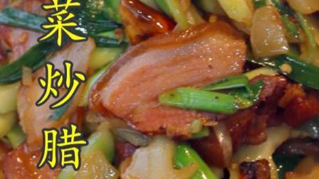 简单又美味的家常菜:儿菜炒腊肉,妥妥的下饭神器