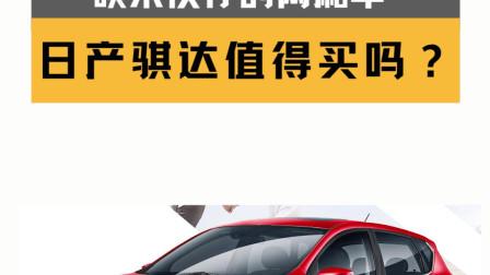 硕果仅存的两厢车,日产骐达值得买吗?