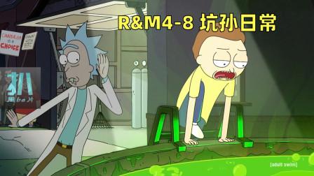 老千层饼的坑孙日常,莫蒂被逼自愿跳强酸池,《瑞克和莫蒂4-8》