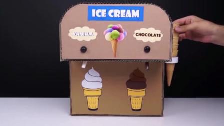 老外脑洞大开,用纸板做了冰淇淋售卖机,按下按钮瞬间太惊喜