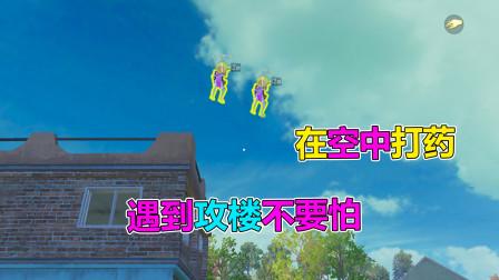 """大山解说:遇到攻楼不要怕,教你在""""空中打药"""""""