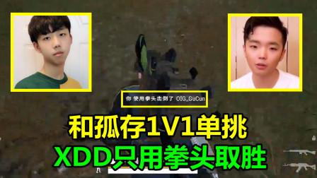 绝地求生:和孤存1V1单挑,xdd有枪都不用,直接用拳头把他锤死!