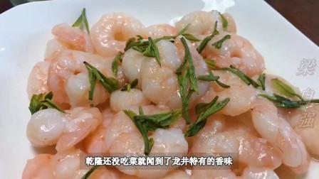 """西湖名菜""""龙井虾仁""""不仅好吃,还是一道被皇帝称赞过的美食"""
