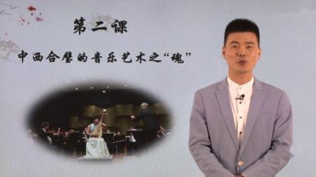 """上海市中小学网络教学课程 七年级 音乐:中西合璧的音乐艺术之""""魂"""""""