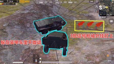 """冰糖游戏:用3把信号枪对抗""""暴力挂"""",两辆装甲车成为获胜关键"""
