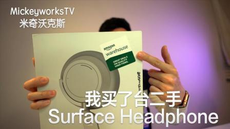 我买了台二手Surface Headphone,结果有点让人崩溃