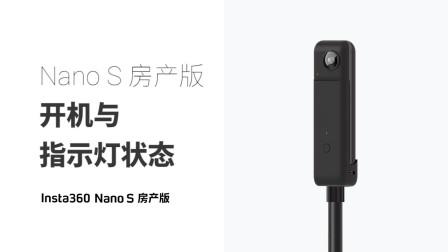 Insta360 Nano S房产版开机与指示灯说明