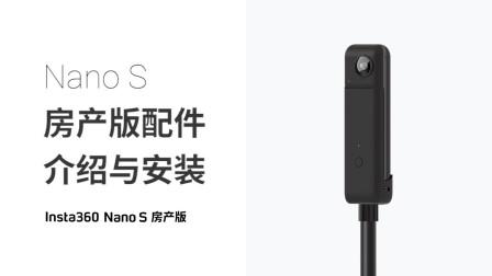 Insta360 Nano S配件介绍与安装