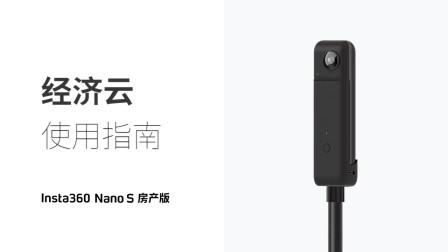 经纪云&Insta360 NanoS全景拍摄使用指南