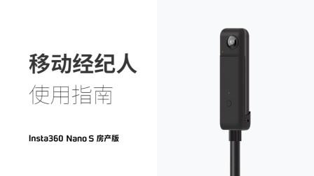 移动经纪人&Insta360 NanoS全景拍摄使用指南