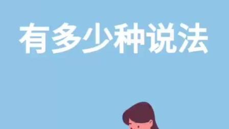 """日语里""""麻麻""""有多少种说法"""