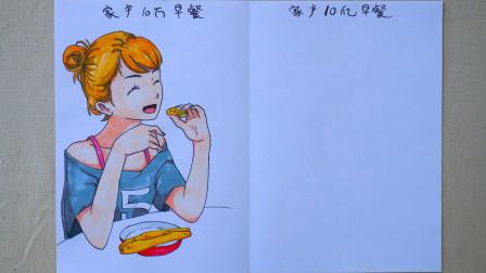 漫画家里有10万和10亿吃早餐的区别,这俩美女差距真大!太真实