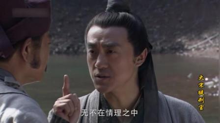 大宋提刑官只问杀人不问劫财百思不得其解宋慈也很伤脑筋