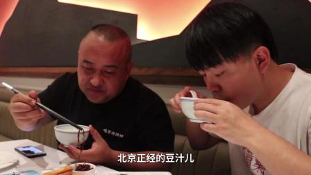 翔翔大作战:挑战1天吃4顿北京特色美食,这味道让人念念不忘!