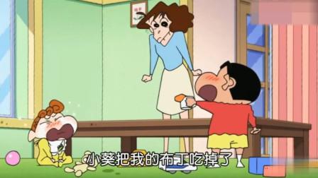 因为一个布丁小新和小葵吵了起来,扮成小白去欺软怕硬