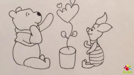 手绘简笔画,小熊维尼和皮杰在一起玩