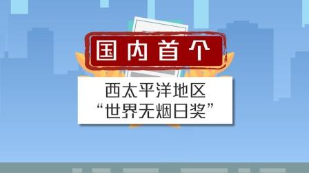 """北京市控制吸���f���@世�l�M�""""世界�o��日��""""系���仁撰@"""