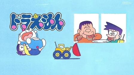 【哆啦A梦新番】小夫控制玩具拿走铜锣烧