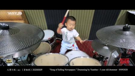 架子鼓 爵士鼓 双踩 元宝(3岁)打鼓《卖报歌》20200509