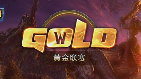 5.25黄金次级联赛公开组 XiaoKai vs Thunder