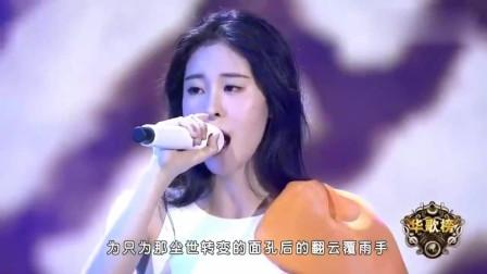 这首歌曾经红遍千家万户,也因为它,张碧晨站在了华语乐坛顶峰