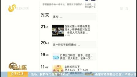 """早安山东 2020 菏泽""""90""""后小伙刘扬 在杭州景区勇救两人"""