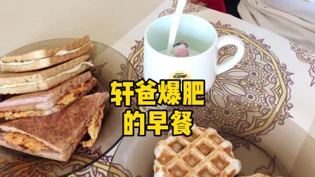 早餐VLOG,这是对小轩很友好对轩爸很残忍的一餐,轩妈真的太狠了