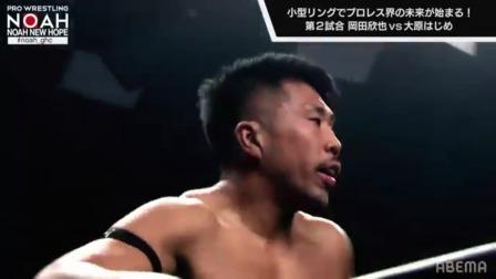 【摔角後樂園】NOAH 5月24日 比賽精華 (0)