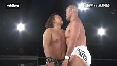【摔角後樂園】DDT 5月23日 比賽精華 (A)
