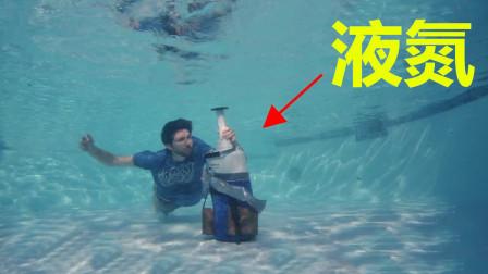 在水下打开液氮是什么场景?老外作死测试,结果犹如人间仙境!