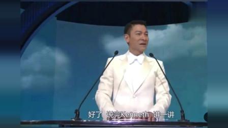 刘德华颁奖,一上来就叫板郑中基,调侃谢霆锋