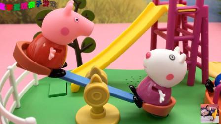 小猪佩奇乔治和小羊苏西一起玩跷跷板和旋转圆盘玩具