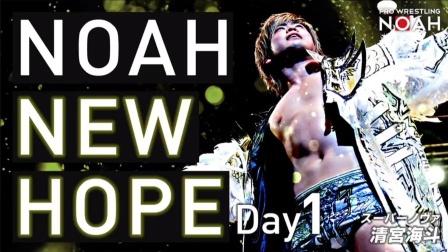 NOAH - New Hope 开幕战 2020.05.24