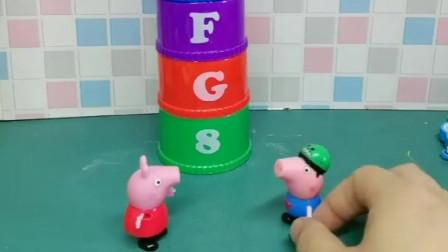 乔治总是不会玩玩具,佩奇帮乔治把杯子叠起来,这个玩具可真神奇呢!