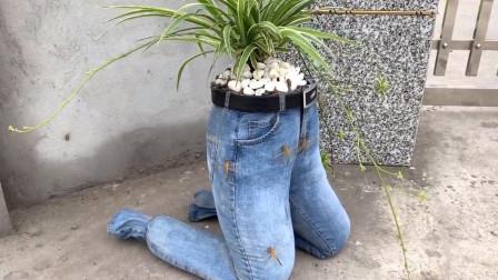 """老外脑洞太大,用牛仔裤做""""牛仔裤花盆"""",看到成品后被惊艳到了!"""