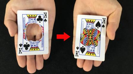 为什么把扑克牌撕开一个洞,还能瞬间还原?方法比你想得还简单