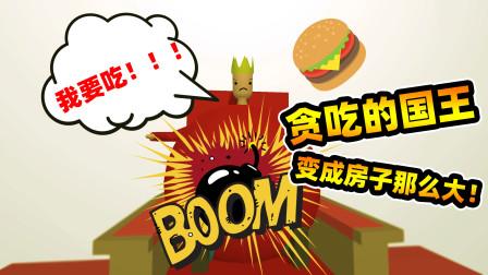 奇葩游戏:国王吃汉堡变的比猪还胖,到最后房子装不下就爆炸?