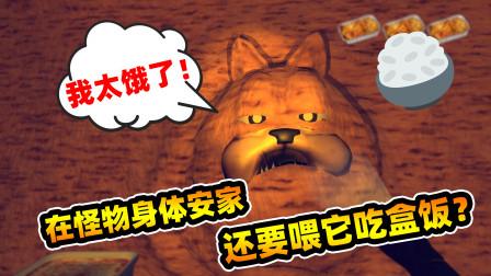 恐怖游戏:这只狗狗一点都不可爱,喂它吃三个盒饭还说饿?