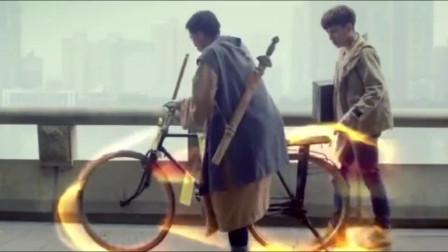 单车变摩托,茅山道术给自行车加持法力,特效真给力