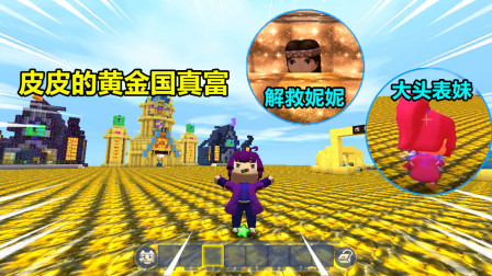迷你世界:小鸡岛表妹去黄金国筑装备,遇到坏国王被当成奴隶使唤