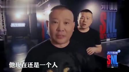 郭德纲为儿子郭麒麟征婚,岳云鹏被晾在后面,一脸懵!