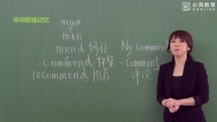 这样学英语单词才永久不忘