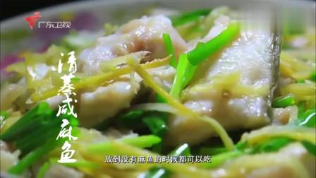 老广的味道:腌制海鳗是潮汕特有的吃法,简单的清蒸一下,便是不可多得的美味