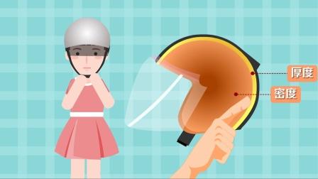 儿童骑乘头盔怎么选?注意内里保护层和标志 卡扣越紧越好