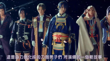 刀剑乱舞:真人版,天下名刀化身花美男,阻止织田信长改变历史