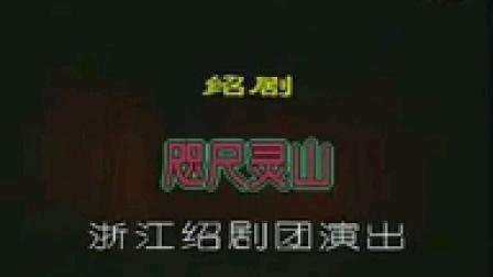 绍剧 咫尺灵山