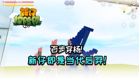 迷你世界新仔探险队244:百步穿杨!新仔即是当代后羿!