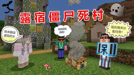 我的世界村庄故事31:三人露宿僵尸死村,改造一番成为生存基地!