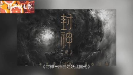《封神三部曲》新料:杨戬海报仙气十足,电影定档暑期不会撤档!